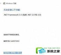 win10系统安装.net失败提示错误代码0x80080003的还原教程