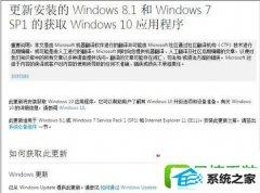 win8系统安装kb3035583补丁的方案