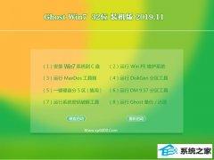 雨木林风Ghost Win7 32位 王牌装机版 2019.11