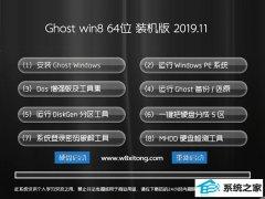 雨木林风Ghost Win8.1 64位 电脑城装机版 2019.11