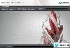 大师还原win8系统无法安装autocad2014软件的步骤?
