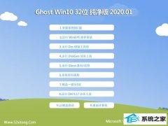 雨木林风Win10 游戏纯净版 2020.01(32位)
