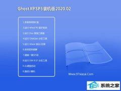 雨木林风WinXP Ghost  完美装机版 v2020.02
