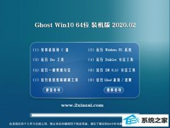 雨木林风Win10 64位 增强装机版 v2020.02