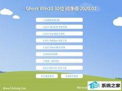 雨木林风Windows10 v2020.02 32位 青年纯净版