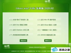 雨木林风Win7 青年装机版 v2020.02(64位)