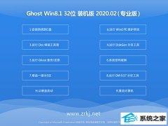 雨木林风W8.1 大神装机版 v2020.02(32位)