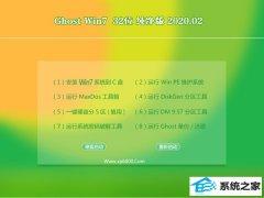 雨木林风Win7 Ghost 32位 企业纯净版 v2020.02