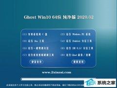 雨木林风Win10 Ghost 64位 增强纯净版 v2020.02