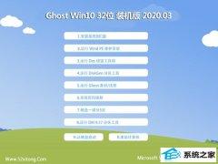 雨木林风Win10 超纯装机版32位 v2020.03