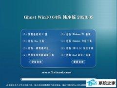雨木林风Win10 64位 极速纯净版 v2020.03