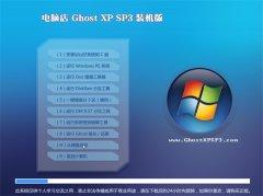 电脑店WinXP 游戏装机版 2021.04