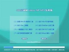 999宝藏网Windows xp 万能装机版 2021.04