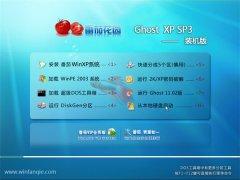 番茄花园WinXP 快速装机版 2021.04