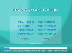 999宝藏网Win7 精简装机版 2021.04(32位)