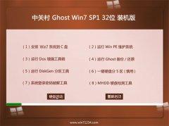 中关村Win7 精简装机版32位 2021.04
