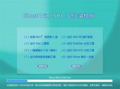 通用系统Win7 新机装机版 2021.04(32位)