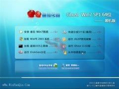 番茄花园Windows7 64位 官网装机版 2021.04