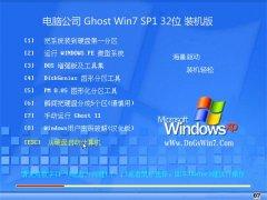 电脑公司Win7 精致装机版 2021.04(32位)