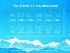 雨林木风Windows7 64位 电脑城装机版 2021.04