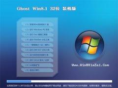 通用系统Windows8.1 超纯装机版32位 2021.04