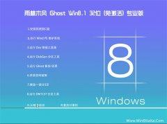 雨林木风Windows8.1 32位 超纯装机版 2021.04