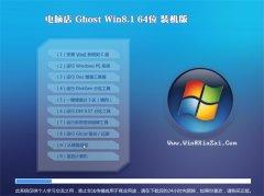 电脑店Windows8.1 2021.04 64位 尝鲜装机版