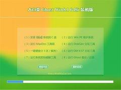 大白菜Win8.1 2021.04 64位 抢先装机版