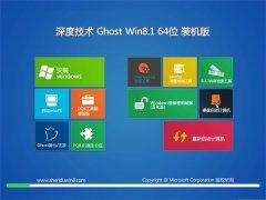 深度技术Win8.1 64位 游戏装机版 2021.04