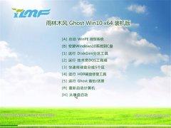 雨林木风Win10 娱乐装机版64位 2021.04