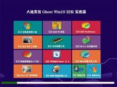 大地系统Win10 官网装机版 2021.04(32位)