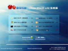番茄花园Windows10 32位 办公装机版 2021.04