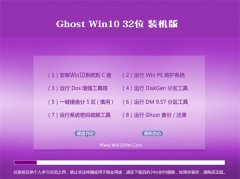 通用系统Windows10 32位 推荐装机版 2021.04