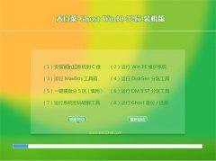 大白菜Win10 专业装机版 2021.04(32位)