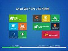 通用系统Windows7 32位 免费纯净版 2021.04