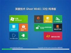 深度技术Win8.1 最新纯净版32位 2021.04