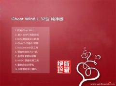 通用系统Windows8.1 32位 稳定纯净版 2021.04