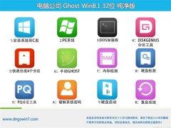 电脑公司Windows8.1 增强纯净版32位 2021.04