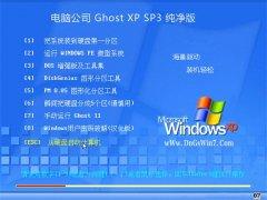 电脑公司WinXP 典藏纯净版 2021.04