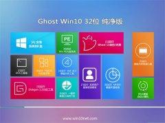 通用系统Windows10 32位 官网纯净版 2021.04