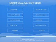 深度技术Win10 完美纯净版32位 2021.04