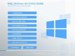 电脑公司Win10 专业纯净版64位 2021.04