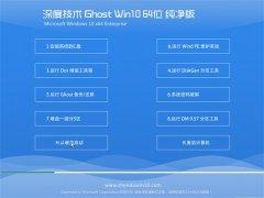 深度技术Windows10 64位 增强纯净版 2021.04