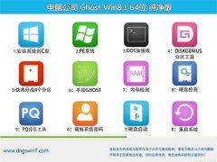 电脑公司Ghost Win8.1 64位 完美纯净版 2021.04