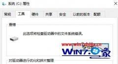 win7系统扫描磁盘驱动器错误如何处理【图解】