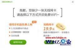 更新win7系统后360中文wifi热点开启不了的处理办法