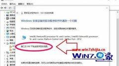 win7升级驱动程序提示inF不包含数字签名信息如何办