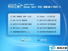 系统之家Ghost Win7 32位 游戏装机版 2020.11