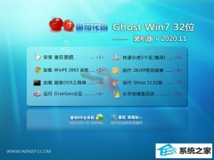 番茄花园Win7 32位 官方装机版 2020.11